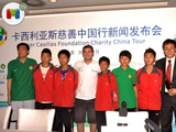 Casillas en China